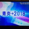サッカー日本代表戦、青炎→2018がダサいと話題に!【画像】