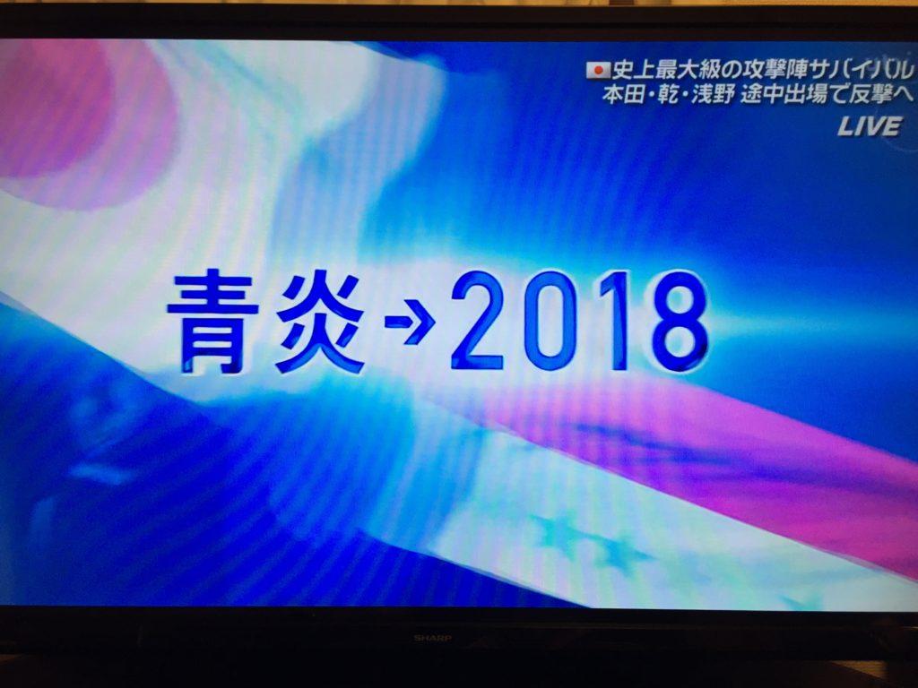 青炎→2018