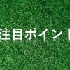 東アジアE-1サッカー選手権の日本代表戦テレビ放送と日程について【男子&なでしこ】
