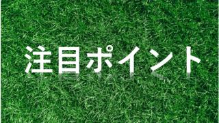 【クラブワールドカップ決勝】レアルマドリード対グレミオのテレビ放送と注目ポイント
