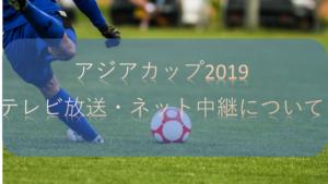 アジアカップ2019のテレビ放送日程について!ネット中継についても!