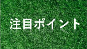 【アジアカップ】日本代表対オマーン戦のテレビ放送と注目ポイントについて