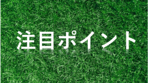 マンチェスター・シティ(マンC)対横浜Fマリノスのテレビ放送・中継について!来日メンバーについても!