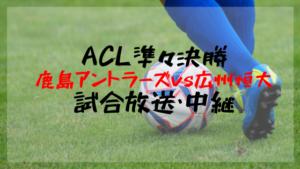【ACL準々決勝1stレグ】広州恒大対鹿島アントラーズのテレビ放送・ネット中継!鹿島は大会2連覇を目指す!