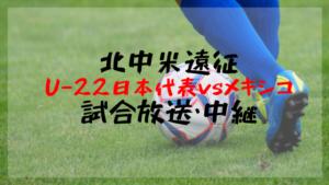 U-22日本代表対メキシコ戦のテレビ放送と試合時間について【北中米遠征】