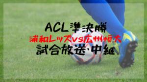 【ACL準決勝】広州恒大対浦和レッズのテレビ放送・ネット中継について