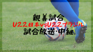 【サッカー】U-22日本代表対U22ブラジル戦の放送・ネット中継について!試合時間についても