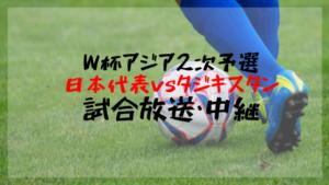 日本代表対タジキスタンのテレビ放送時間&ネット中継と注目ポイント【W杯2次予選】