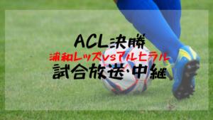【ACL決勝1stレグ】浦和レッズ対アルヒラルのテレビ放送・ネット中継について【2年ぶりのアジア王者へ】